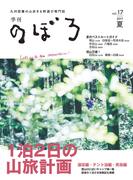 季刊のぼろ 九州・山口版 Vol.17(2017夏) 1泊2日の山旅計画