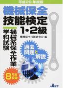 機械保全技能検定1・2級機械系保全作業学科試験過去問題と解説 平成29年度版
