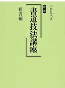 書道技法講座 新版 楷書編