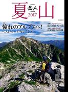 夏山 2017 2017年 07月号 [雑誌]
