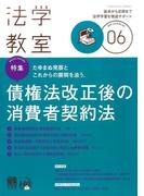 法学教室 2017年 06月号 [雑誌]