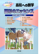 図形のエッセンス 増刊高校への数学 2017年 07月号 [雑誌]