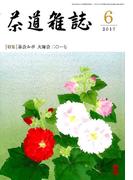 茶道雑誌 2017年 06月号 [雑誌]