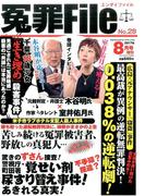 冤罪File 2017年 08月号 [雑誌]