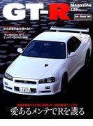 GT-R Magazine (ジーティーアールマガジン) 2017年 07月号 [雑誌]