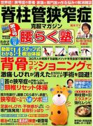 腰らく塾 2017年 07月号 [雑誌]