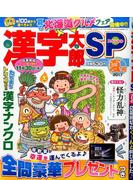 漢字太郎SP(スペシャル) 2017年 07月号 [雑誌]