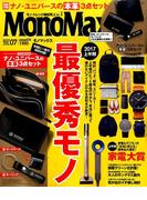 Mono Max (モノ・マックス) 2017年 07月号 [雑誌]