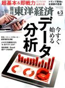 週刊 東洋経済 2017年 6/3号 [雑誌]