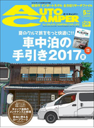 AutoCamper (オートキャンパー) 2017年 5月号