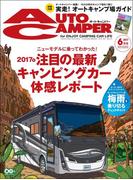 AutoCamper (オートキャンパー) 2017年 6月号