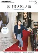 NHKテレビ 旅するフランス語 2017年6月号(NHKテキスト)