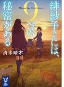 緋紗子さんには、9つの秘密がある(講談社タイガ)