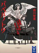 バベルノトウ 名探偵三途川理 vs 赤毛そして天使(講談社タイガ)