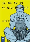 少年Nのいない世界 02(講談社タイガ)