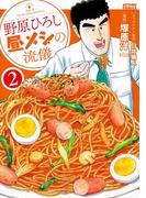 野原ひろし 昼メシの流儀 : 2(アクションコミックス)