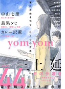 【期間限定価格】yom yom vol.44(2017年6月号)(yomyom)