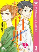 まわれ!白川さん ~ボクは上司に恋をする~ 3(マーガレットコミックスDIGITAL)