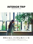 【期間限定価格】INTERIOR TRIP 雅姫が巡る、15の居心地がいい家(集英社女性誌eBOOKS)