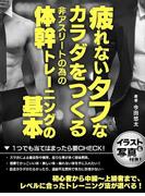 疲れないタフなカラダをつくる非アスリートの為の体幹トレーニングの基本(SMART BOOK)