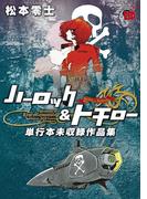 ハーロック&トチロー 単行本未収録作品集(チャンピオンREDコミックス)