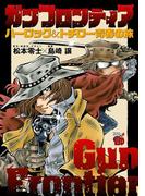 ガンフロンティア~ハーロック&トチロー青春の旅~(チャンピオンREDコミックス)