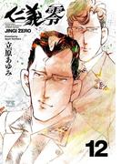 仁義 零 12(ヤングチャンピオン・コミックス)