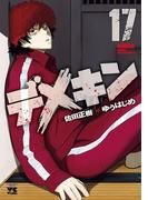 デメキン 17(ヤングチャンピオン・コミックス)