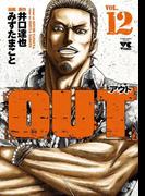 OUT 12(ヤングチャンピオン・コミックス)