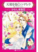 堅物ヒーロー セットvol.2(ハーレクインコミックス)
