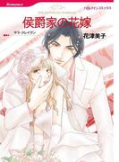 貴族ヒーローセット vol.7(ハーレクインコミックス)