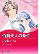 貴族ヒーローセット vol.6(ハーレクインコミックス)