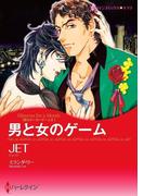 賭けられたロマンス セット vol.2(ハーレクインコミックス)