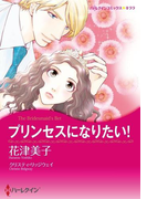 賭けられたロマンス セット vol.1(ハーレクインコミックス)
