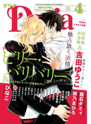 ダリア 2015年4月号(ダリアコミックスe)