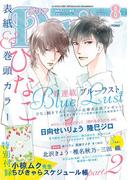 ダリア 2014年8月号(ダリアコミックスe)