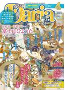 ダリア 2014年4月号(ダリアコミックスe)