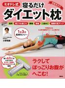 【リーフレット版】ミオドレ式寝るだけダイエット枕(講談社の実用BOOK)