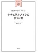 【期間限定価格】世界一シンプルなナチュラルメイクの教科書 自分に一番似合うメイク&ヘアがひと目でわかる