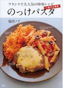 一皿で大満足 のっけパスタ フランスで大人気の時短レシピ(講談社のお料理BOOK)