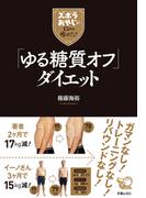 【ポイント50倍】ズボラおやじが15キロ痩せた!「ゆる糖質オフ」ダイエット