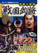 【ポイント50倍】図解大事典 戦国武将