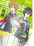 青春Re:トライ 2巻(ガンガンコミックスONLINE)