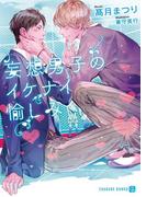 妄想男子のイケナイ愉しみ【特別版】(シャレード文庫)