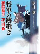 将軍の跡継ぎ(二見時代小説文庫)