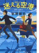 迷える空港 あぽやん3(文春文庫)