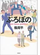 ぷろぼの(文春e-book)