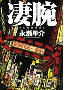 凄腕(文春e-book)