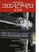 コロンビア・ゼロ 新・航空宇宙軍史