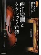 ここが見どころ!聴きどころ!西洋絵画とクラシック音楽